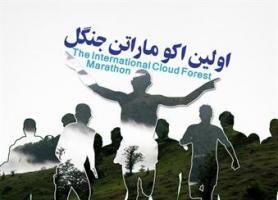 اولین اکوماراتن جنگل در استان سمنان برگزار می شود