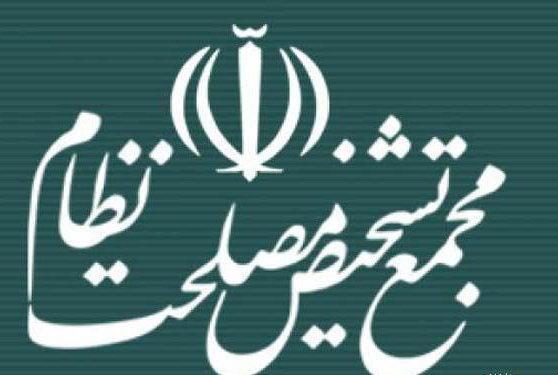 توضیحات مجمع تشخیص مصلحت نظام درباره نظرات ابلاغی هیات عالی نظارت