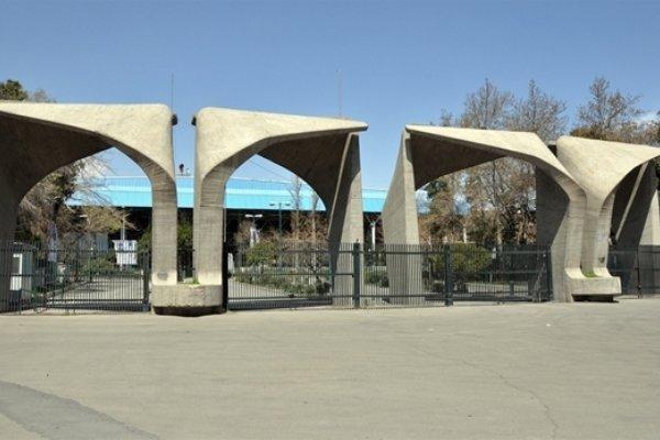 برگزاری مراسم رسمی شروع سال تحصیلی در دانشگاه تهران یک سنت است