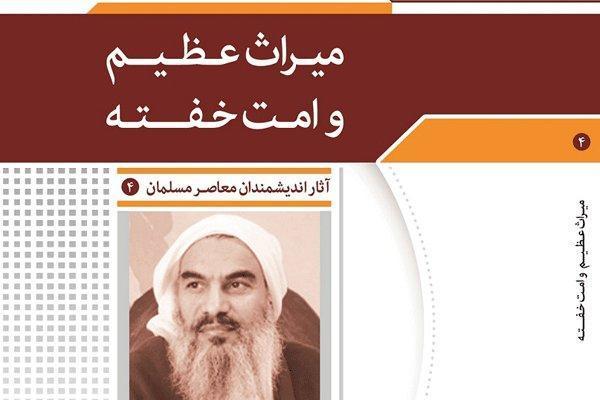 کتاب تازه رئیس مرکز اسلام و علوم کانادا در ایران منتشر شد
