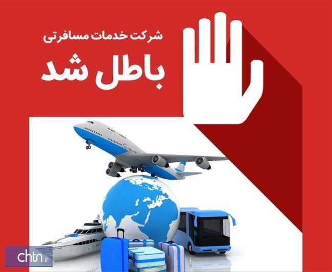 لغو مجوز 2 شرکت خدمات مسافرتی و گردشگری در اهواز
