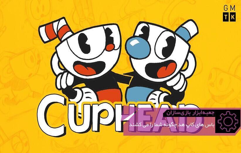 باس های Cuphead چگونه شما را می کشند ، جعبه ابزار بازی سازان (59)