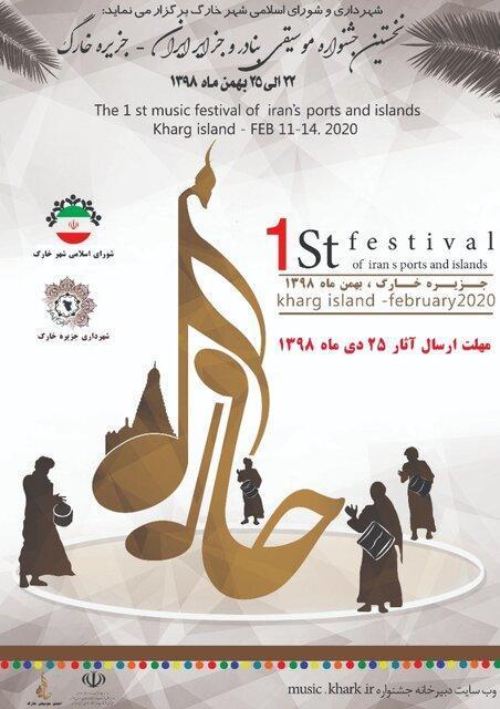 نخستین جشنواره موسیقی بنادر و جزایر ایران در خارگ برگزار می گردد