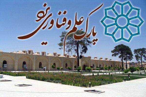 همراهی نکردن بعضی مسئولان استان در طرح جامع پارک یزد