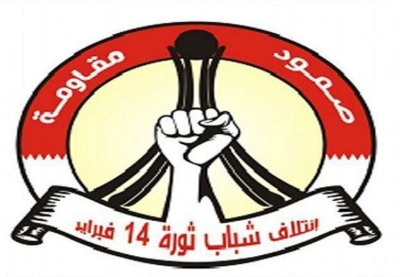تمجید ائتلاف 14 فوریه بحرین از تظاهرات ضد آمریکایی عراقی ها