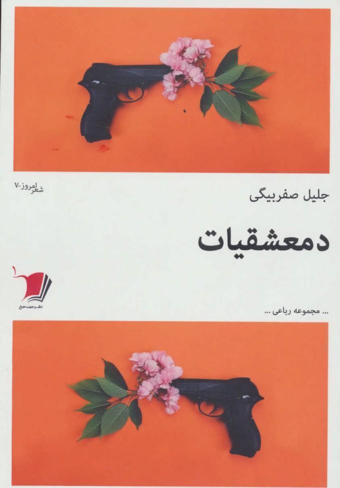 کتاب جدید شاعر دمعشقیات به زودی به بازار می آید