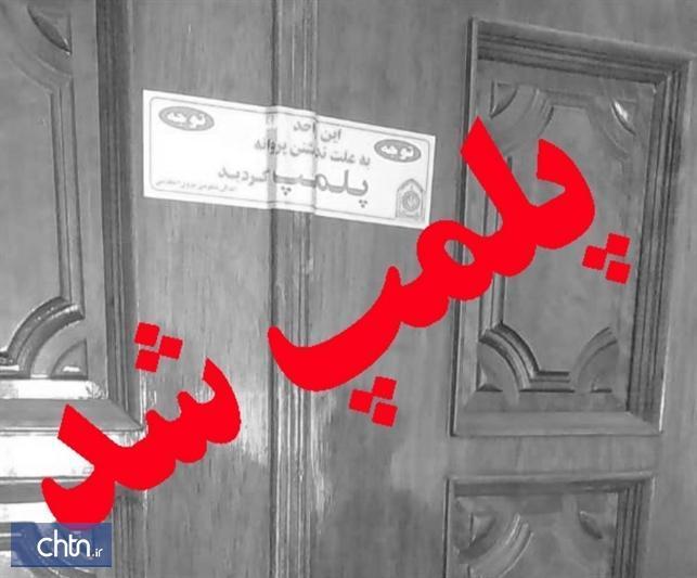 68 خانه مسافر غیرمجاز در یزد پلمب شدند