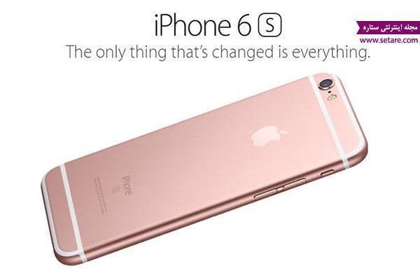 قابلیت های موبایل آیفون 6S