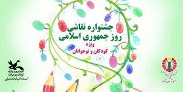 برگزاری جشنواره نقاشی روز جمهوری اسلامی ایران در فضای مجازی