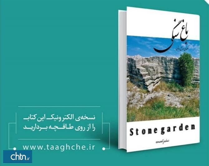کتاب باغ سنگی با مجموعه عکس های بناهای تاریخی بوشهر منتشر شد