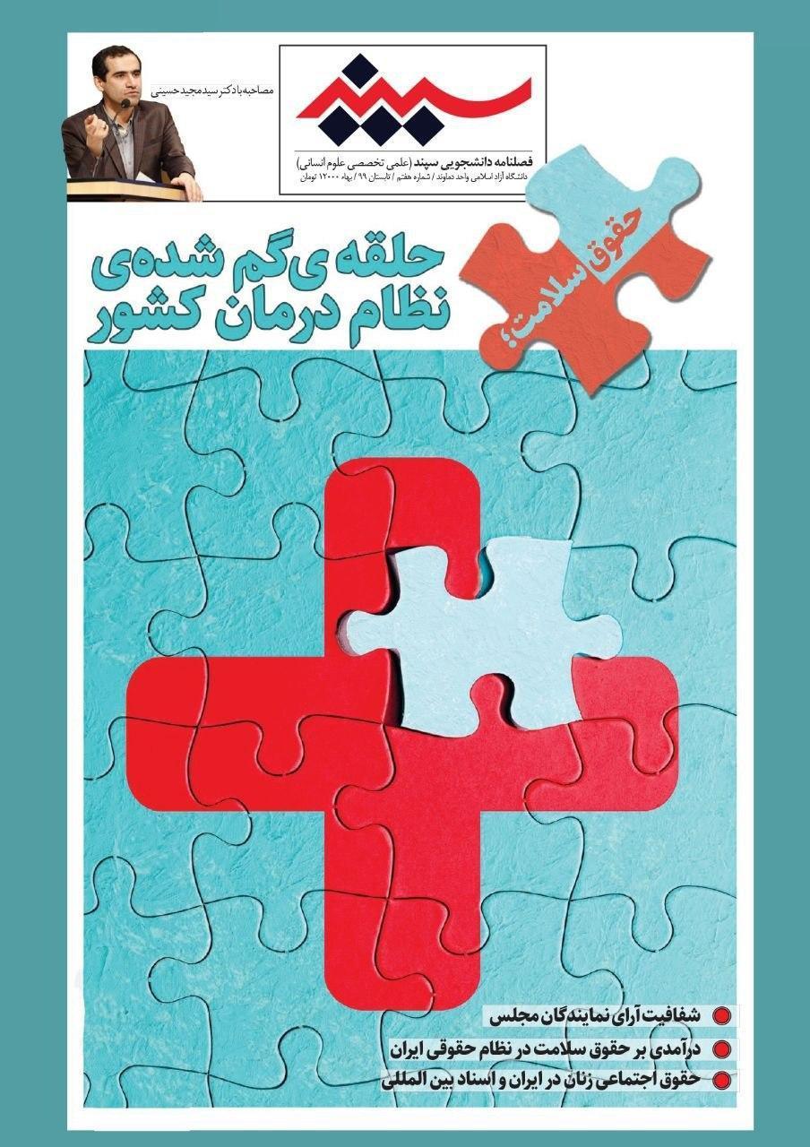حلقه گم شده نظام درمان ، شماره هفتم نشریه دانشجویی سپند منتشر شد