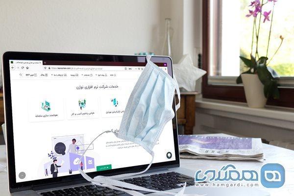 طراحی سامانه آنلاین هوشمند با شرکت نرم افزاری نوژن در دنیای درگیر پاندمی