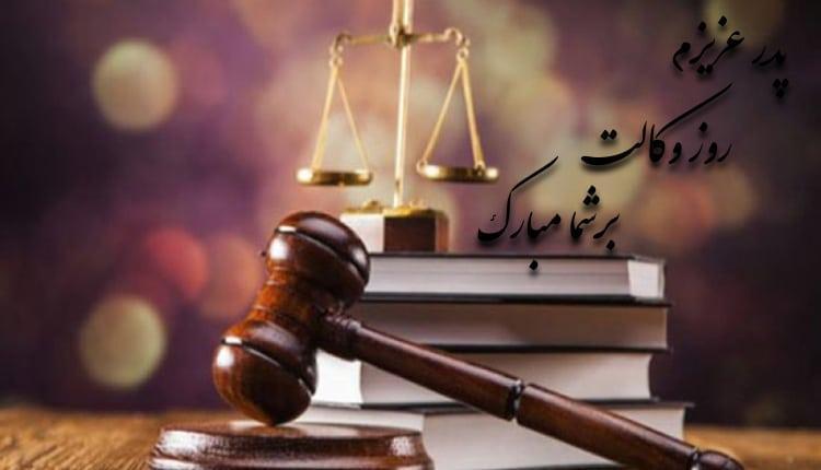 تبریک روز وکیل به پدر؛ 12 متن و پیام ویژه برای پدران وکیل