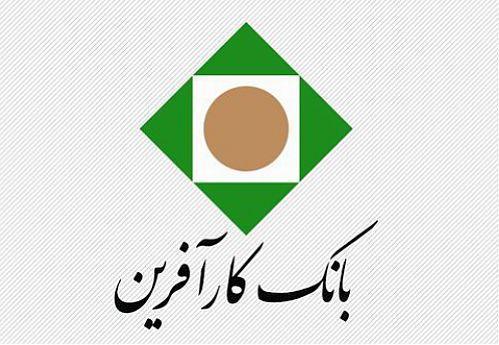 زمان اعلام نتایج مسابقه طراحی پوشش سازمانی بانک کارآفرین معین شد