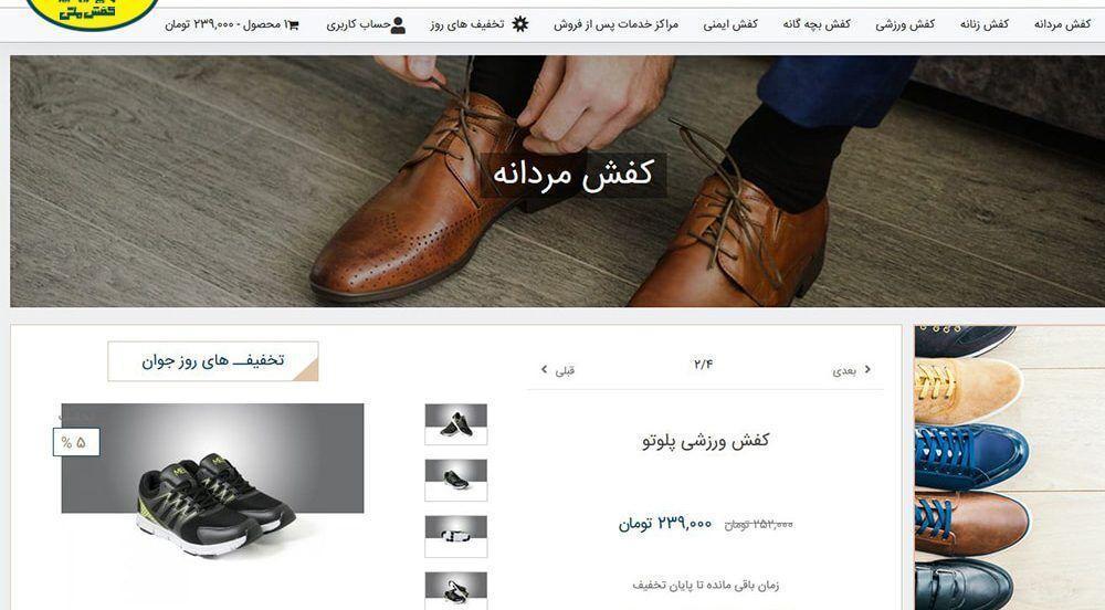 خاطره بازی با یک محصول ایرانی؛ به بهانه راه اندازی فروشگاه آنلاین کفش ملی