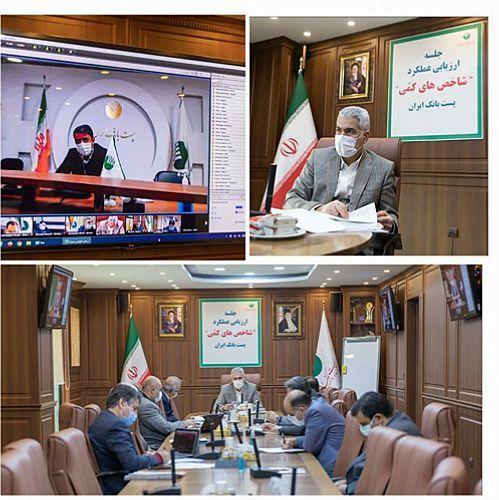 با حضور دکتر بهزاد شیری مدیرعامل پست بانک ایران، عملکرد 9 ماهه سال جاری مدیریت شعب استان ها و مناطق ارزیابی شد