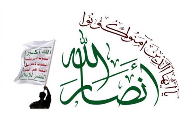 آمریکا معافیت موقت تحریمی برای جنبش انصارالله یمن صادر کرد
