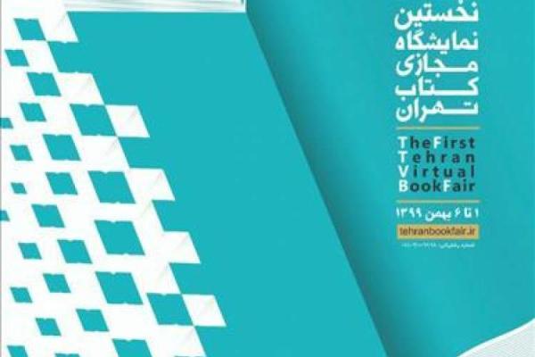 هم اندیشی ناشران ایرانی و چینی درموضوع ترجمه و نشر آثار ایرانی به زبان چینی