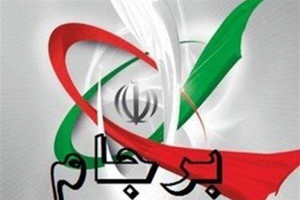 آمریکا و تروئیکای اروپایی درباره ایران نشست مجازی برگزار می نمایند