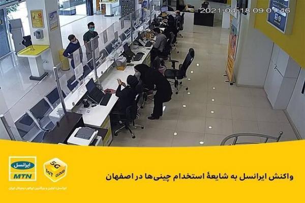 بیانیه ایرانسل به شایعۀ استخدام چینی ها در اصفهان