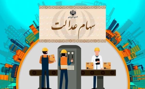 ارزش سهام عدالت من (5 خردادماه)