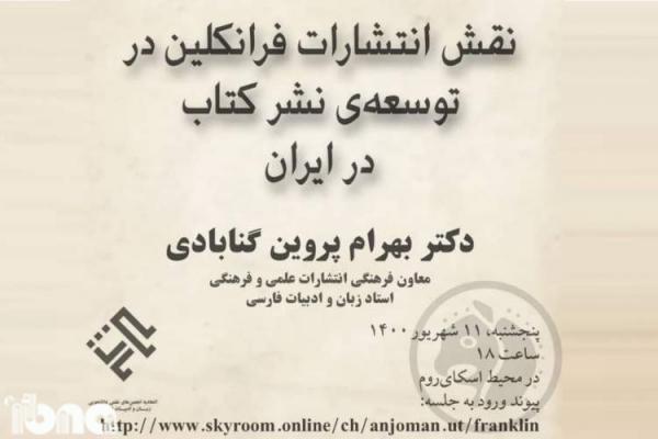 نشست نقش انتشارات فرانکلین در توسعه نشر کتاب در ایران برگزار می گردد